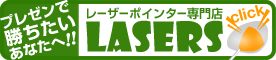 レーザーポインター専門店LASERS