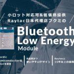 Raytac Bluetooth® Low Energyモジュール新規紹介ページ完成